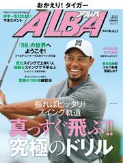 ALBA(アルバトロスビュー) (No.717)