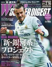 WORLD SOCCER DIGEST(ワールドサッカーダイジェスト) (2017年2/16号)