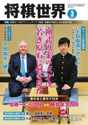 将棋世界 (2017年3月号)