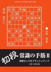将棋世界 付録 (2017年3月号)