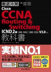 徹底攻略Cisco CCNA Routing & Switching教科書ICND2編[200-105J][200-125J]V3.0対応