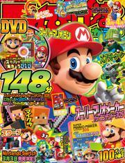 てれびげーむマガジン March 2017