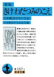 新版 きけ わだつみのこえ-日本戦没学生の手記