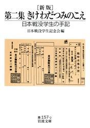 新版 第二集 きけ わだつみのこえ-日本戦没学生の手記