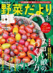 野菜だより (2017年3月号)