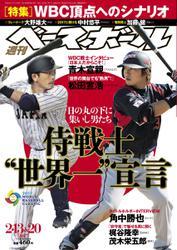 週刊ベースボール (2017年2/13&20日号)