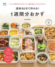 ei cookingシリーズ (週末90分で作れる! 1週間分おかず)