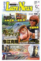週刊 ルアーニュース (2017/02/10号)
