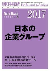 日本の企業グループ 2017年版