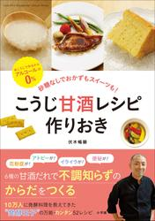 こうじ甘酒レシピ 作りおき~砂糖なしでおかずもスイーツも!~
