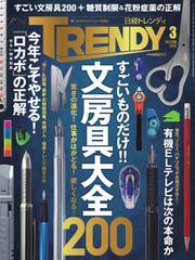 日経トレンディ (TRENDY) (2017年3月号)