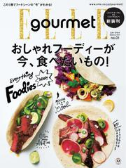 ELLE gourmet(エル・グルメ) (2017年3月号)
