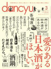 dancyu(ダンチュウ) (2017年3月号)