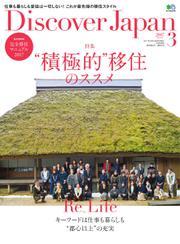 Discover Japan (2017年3月号)
