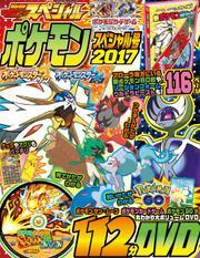 別冊てれびげーむマガジン スペシャル ポケモン スペシャル号 2017