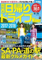 関西日帰りドライブWalker2017―2018 KansaiWalker特別編集