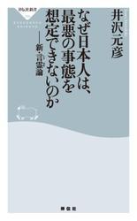 なぜ日本人は、最悪の事態を想定できないのか 新・言霊論