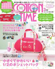 COTTON TIME (2017年3月号)