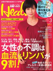 日経ヘルス (2017年3月号)
