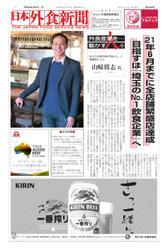 日本外食新聞 (2017/2/5号)