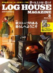 LOG HOUSE MAGAZINE(ログハウスマガジン)  (2017年3月号)