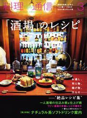 料理通信 (2017年3月号)