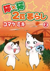 猫×猫 2匹暮らし2