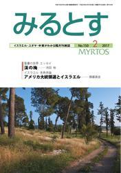 みるとす(MYRTOS) (2月(150)号)
