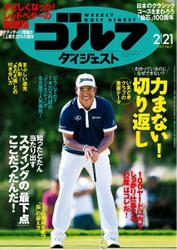 週刊ゴルフダイジェスト (2017/2/21号)