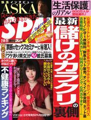 SPA! (2017年2/14・21合併号)