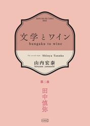 文学とワイン -第二夜 田中慎弥-