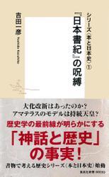 シリーズ<本と日本史>(1) 『日本書紀』の呪縛