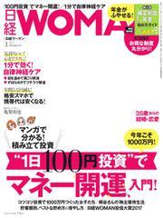 日経ウーマン (2017年3月号)