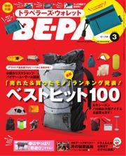 BE-PAL(ビーパル) (2017年3月号)