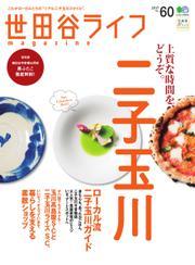 世田谷ライフmagazine (No.60)