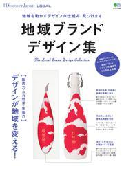 別冊Discover Japan シリーズ (LOCAL 地域ブランド デザイン集)