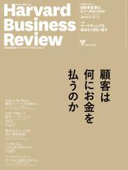DIAMONDハーバード・ビジネス・レビュー (2017年3月号)