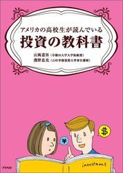 アメリカの高校生が読んでいる投資の教科書