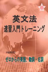 英文法 速習入門トレーニング