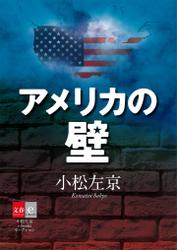 アメリカの壁 小松左京e-booksセレクション【文春e-Books】