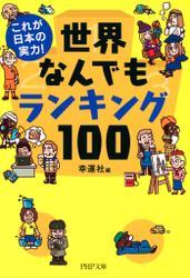 これが日本の実力! 世界なんでもランキング100