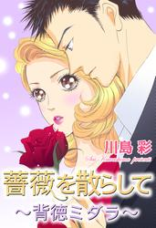 薔薇を散らして ~背徳ミダラ~
