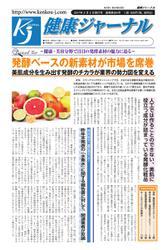 健康ジャーナル (2017年2月2日号)