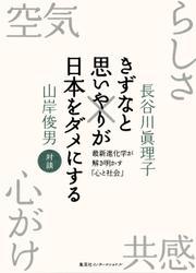 きずなと思いやりが日本をダメにする 最新進化学が解き明かす「心と社会」
