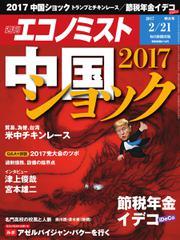 エコノミスト (2017年02月21日号)