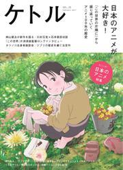 ケトル (Vol.35)