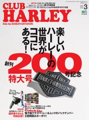 CLUB HARLEY(クラブハーレー) (2017年3月号)