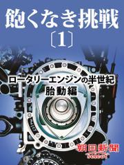 飽くなき挑戦〔1〕 ロータリーエンジンの半世紀 胎動編