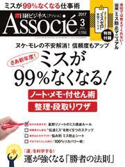 日経ビジネスアソシエ (2017年3月号)