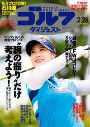 週刊ゴルフダイジェスト (2017/2/28号)